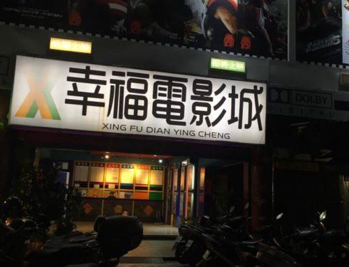 【日記】幸福戲院旁的花枝炒麵。