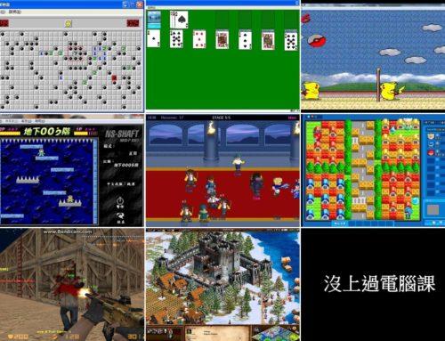 【懷舊】電腦課的小遊戲 – 你玩過哪個