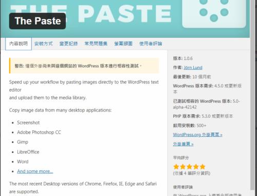 【WordPress】如果想直接把剪貼簿裡的圖片貼上wordpress怎麼辦-the paste