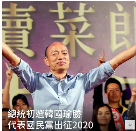總統初選韓國瑜勝 代表國民黨出征2020