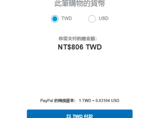 【paypal】刷卡幣別的匯差