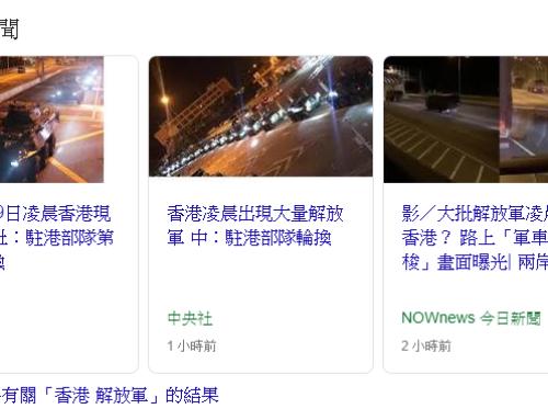 【新聞】2019 駐港解放軍完成建制單位輪換
