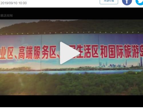 【中國】台灣創業園區 平潭島 資料收集